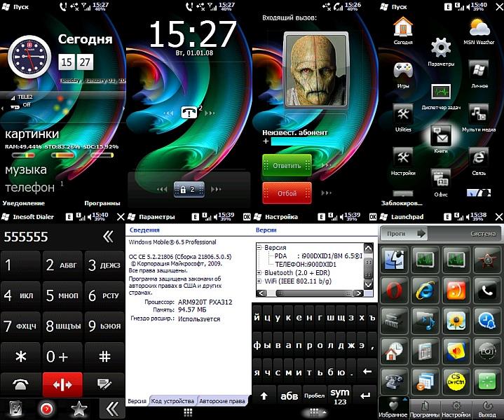 Прошивка для samsung i900 witu скачать